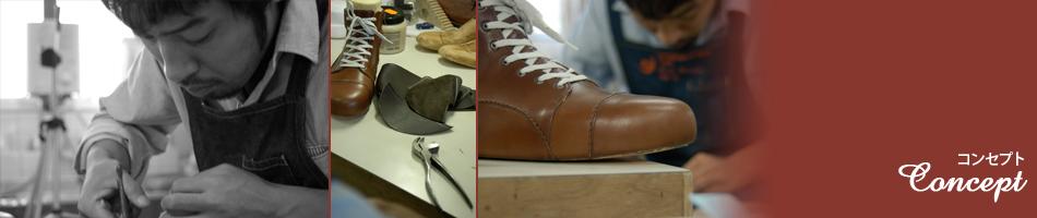 美和靴店のコンセプト