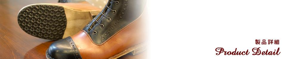 美和靴店の商品詳細